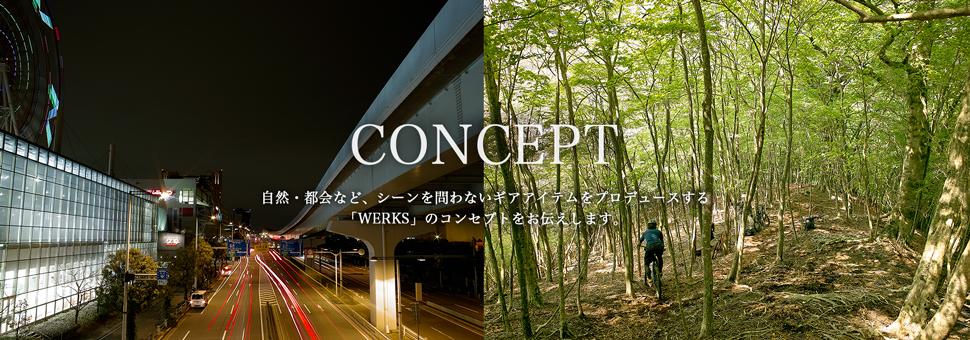 CONCEPT 自然・都会など、シーンを問わないギアアイテムをプロデュースする「WERKS」のコンセプトをお伝えします。